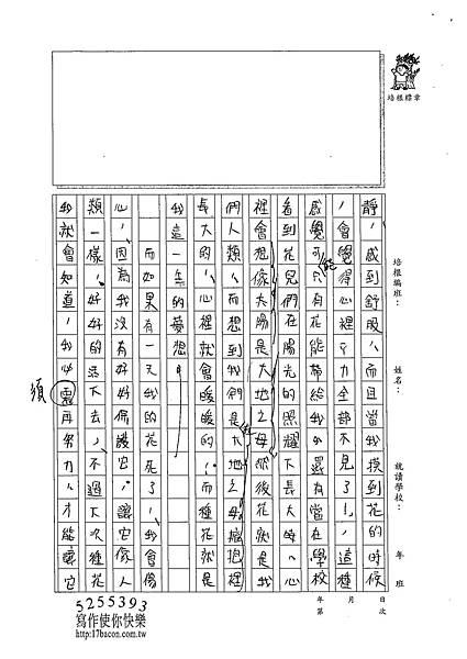 102W5203黃巧蓁 (2)