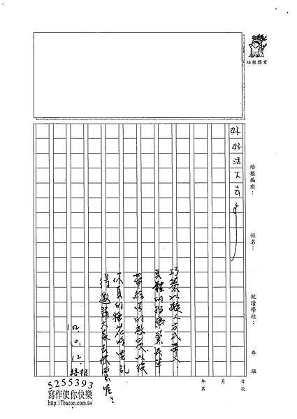 102W5203黃巧蓁 (3)