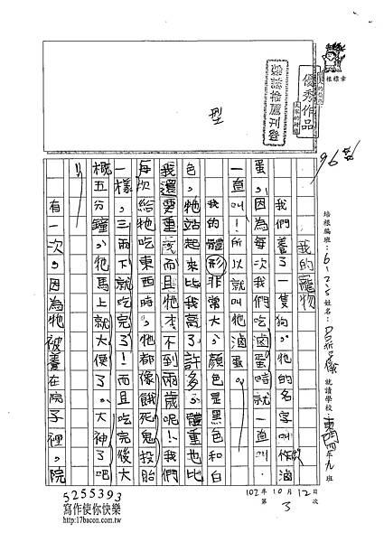 102W5203呂哲儀 (1)