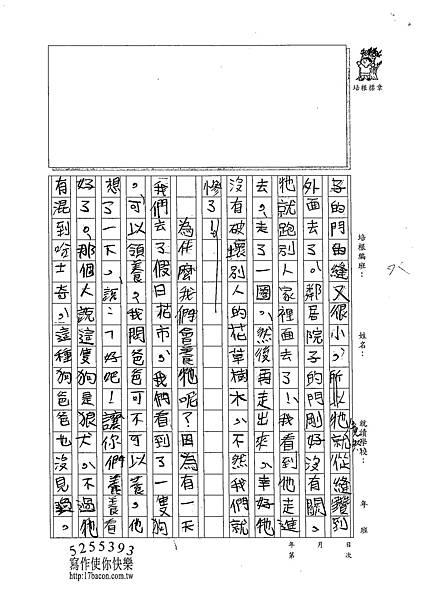 102W5203呂哲儀 (2)