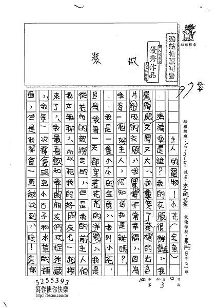 102W5203李昀蓁 (1)