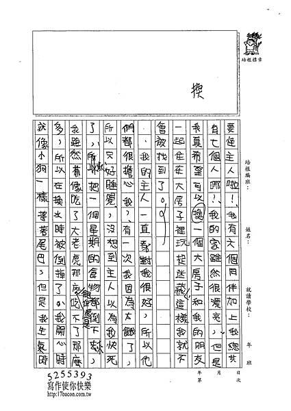 102W5203李昀蓁 (2)