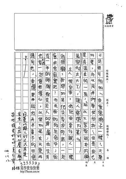 102W5203李昀蓁 (3)