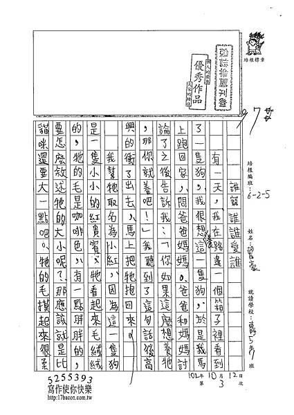 102W5203胡育豪 (1)