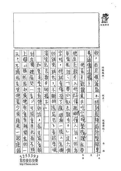 102W5203胡育豪 (2)