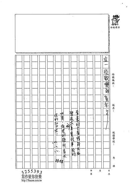 102W5203胡育豪 (3)