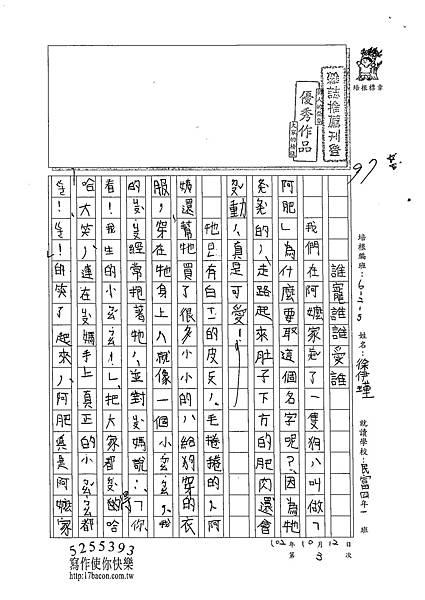 102W5203徐伊瑾 (1)