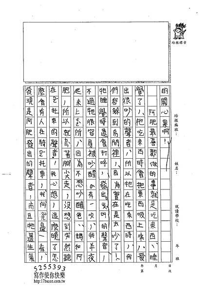 102W5203徐伊瑾 (2)