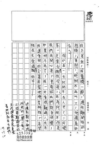 102W5203徐伊瑾 (3)