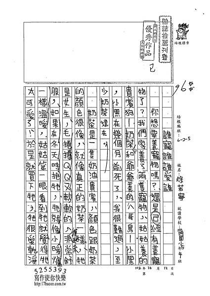 102W5203徐若寧 (1)