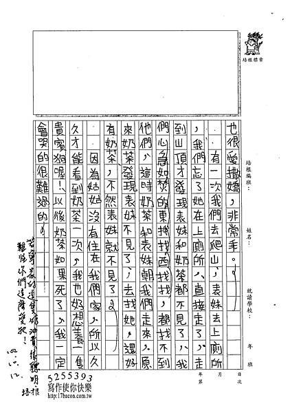 102W5203徐若寧 (2)
