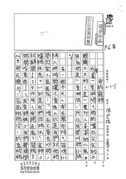 102W5203陳芊瑀 (1)