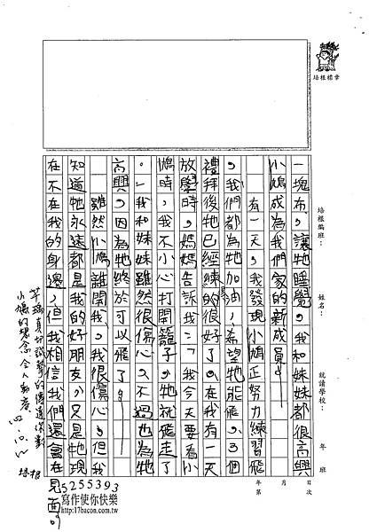 102W5203陳芊瑀 (2)
