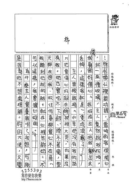102W5203葉品辰 (2)