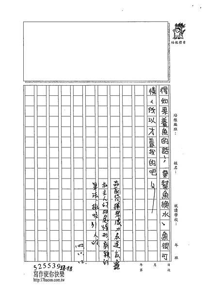 102W5203葉品辰 (3)
