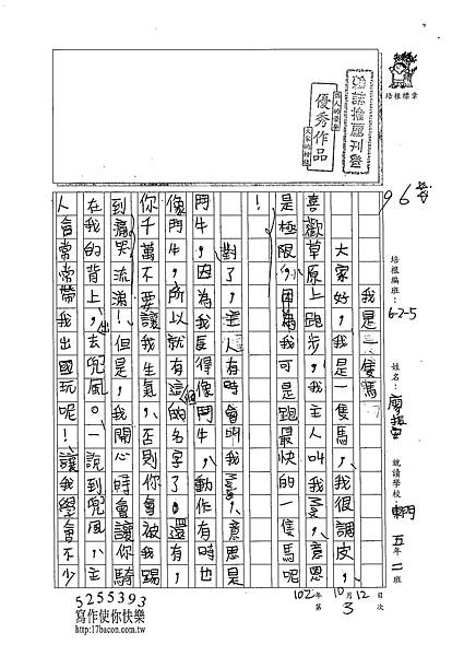 102W5203廖振安 (1)