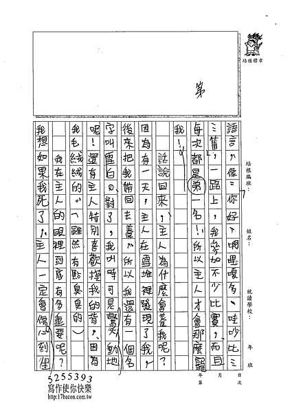 102W5203廖振安 (2)
