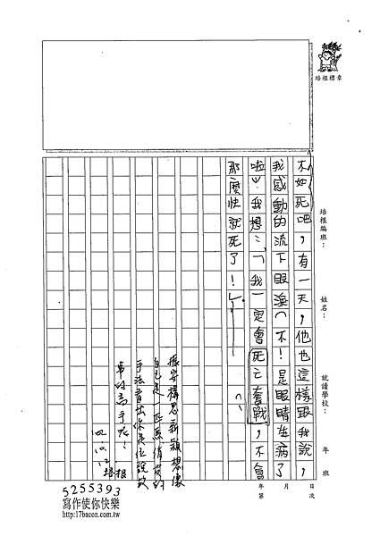 102W5203廖振安 (3)