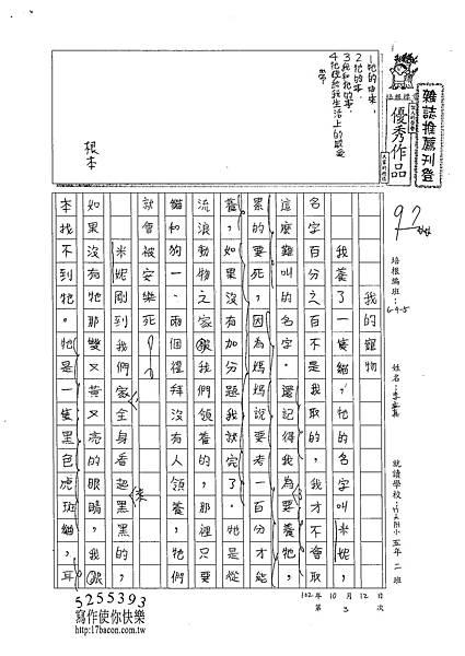 102W5203李孟真 (1)
