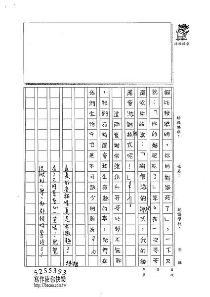 102W5203李孟真 (3)
