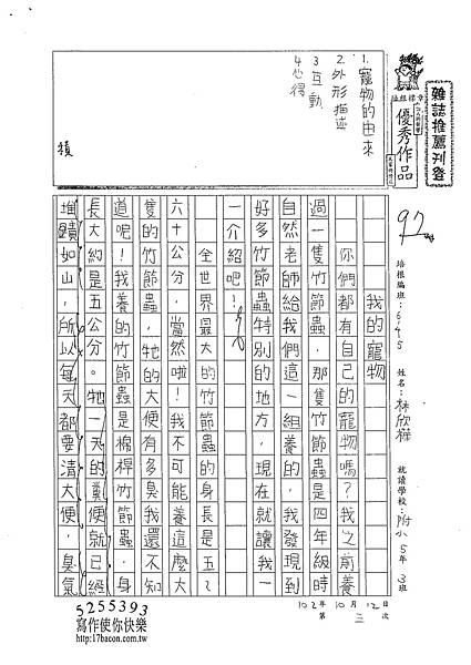 102W5203林欣樺 (1)