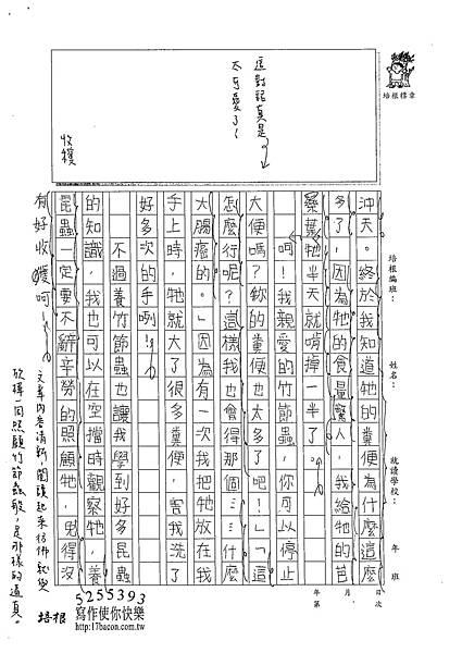 102W5203林欣樺 (2)