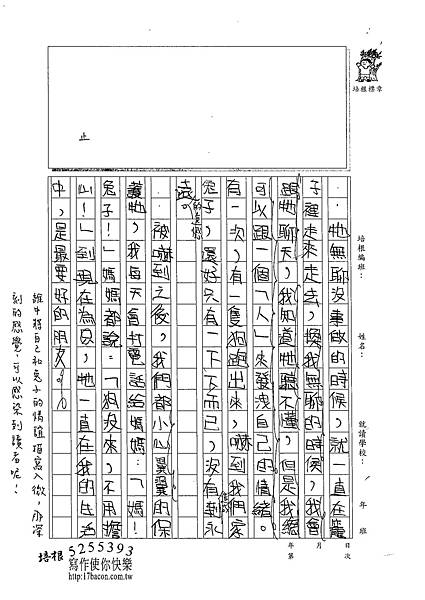 102W5203張維中 (2)