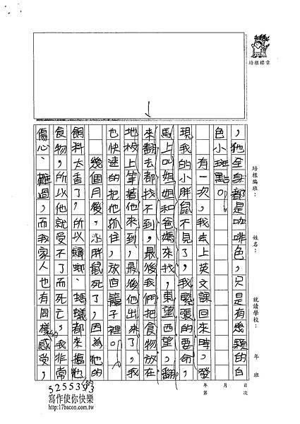 102W5203郭昱成 (2)