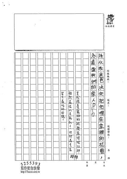 102W5203郭昱成 (3)