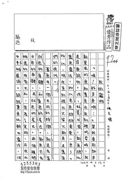 102W5203陳立曦 (1)