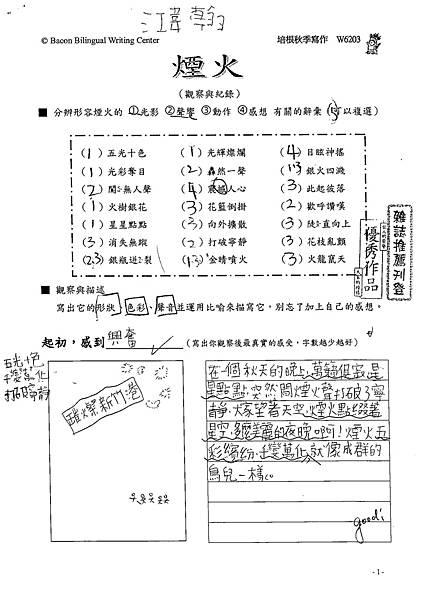 102W6203江韋翰 (1)