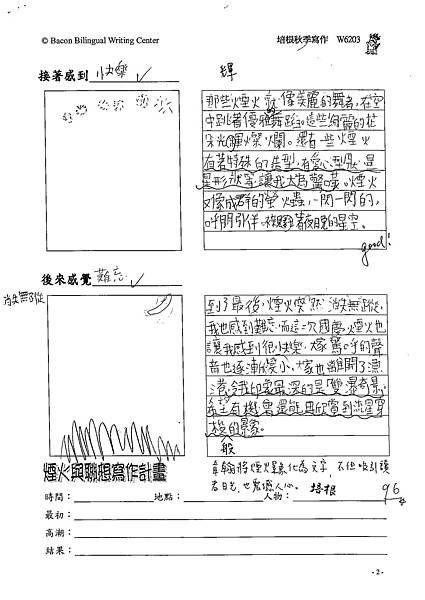 102W6203江韋翰 (2)