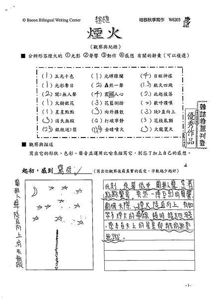 102W6203李宣誼 (1)