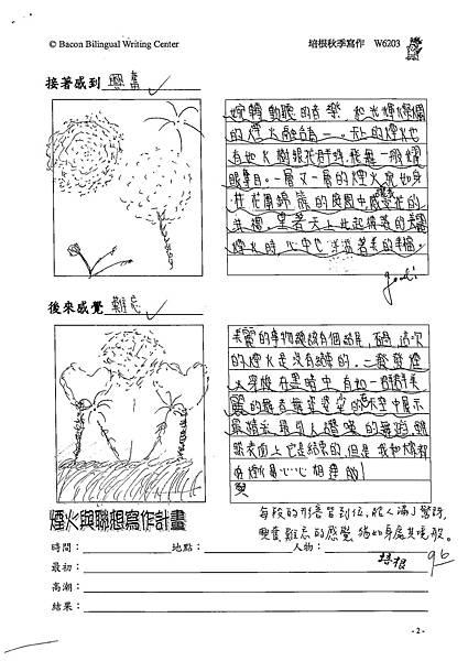102W6203李宣誼 (2)