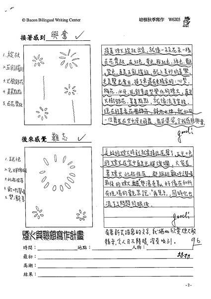 102W6203張新芸 (2)