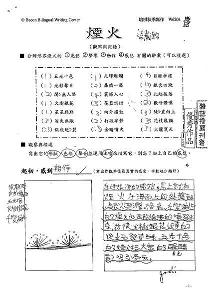 102W6203梁崴鈞 (1)