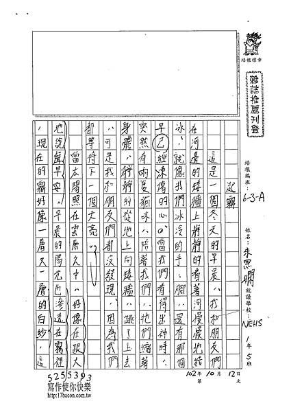 102WA203朱恩嫻 (1)
