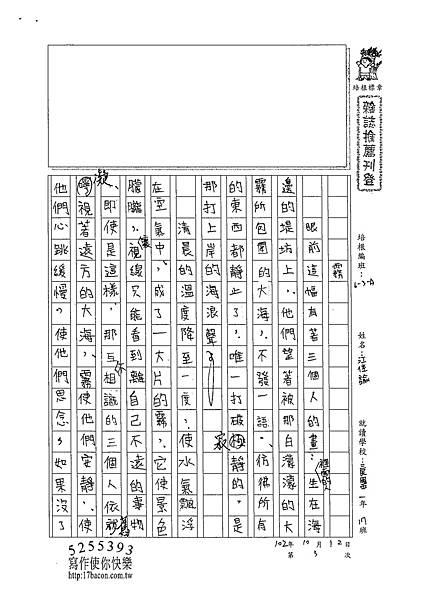 102WA203江佳諭 (1)