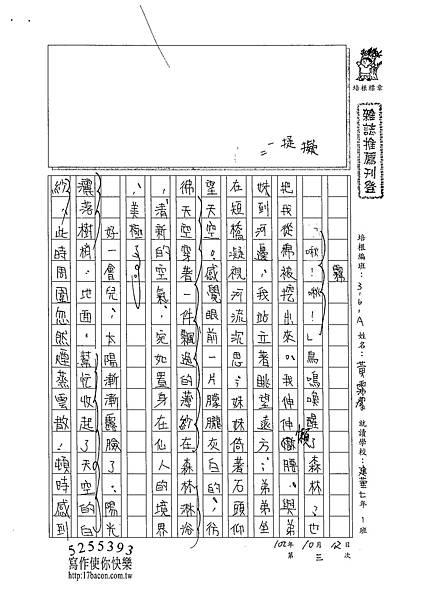102WA203黃霈潔 (1)
