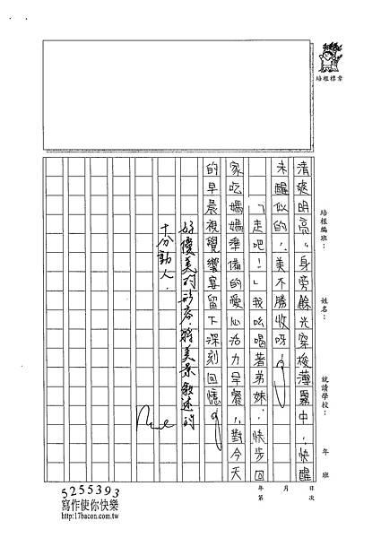 102WA203黃霈潔 (2)