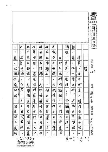 102WA203蔡昀蓉 (1)