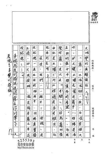 102WA203蔡昀蓉 (2)