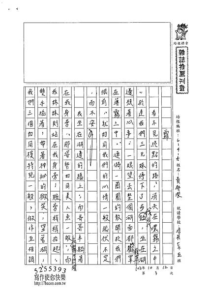 102WA203黃郁潔 (1)