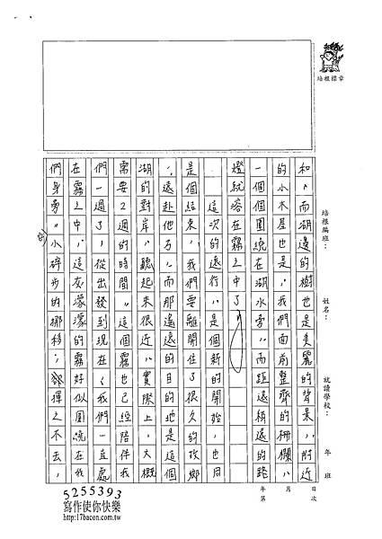 102WA203黃郁潔 (2)