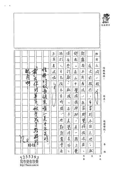 102WA203黃郁潔 (3)