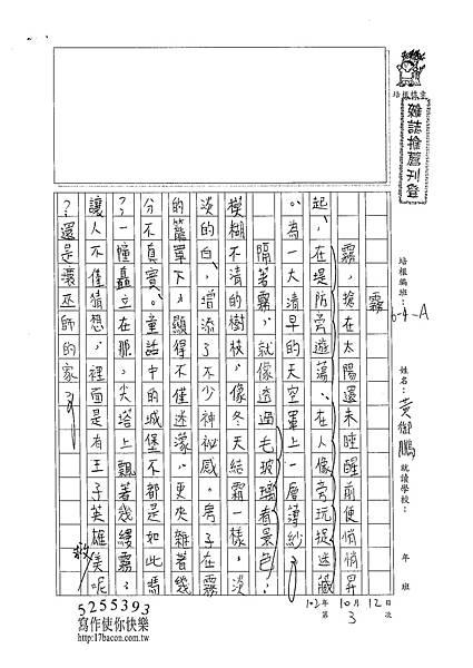 102WA203黃御鵬 (1)