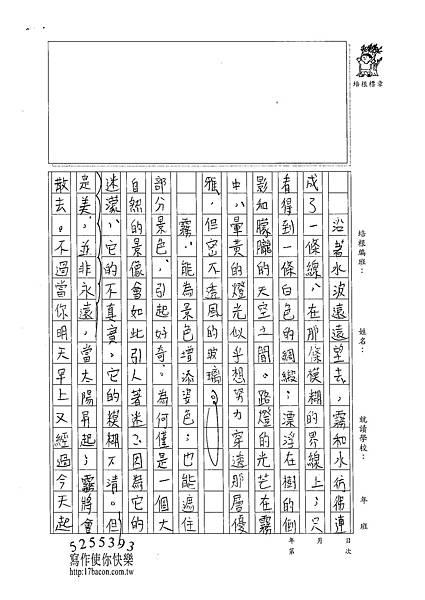 102WA203黃御鵬 (2)