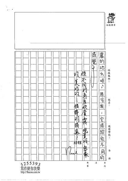 102WA203黃御鵬 (3)