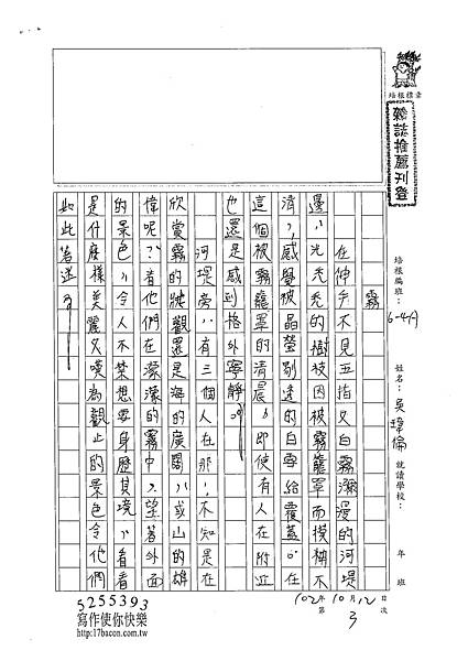 102WA203吳瑋倫 (1)