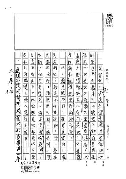 102WA203吳瑋倫 (2)